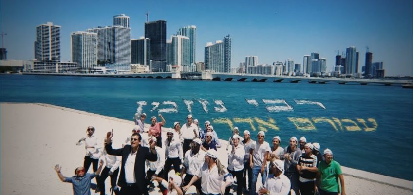 shidler jewish singles The yeshiva boys choir filmed by: yosef shidler, mendel mish, tyler bastianson all the staff at the jewish children's museum.